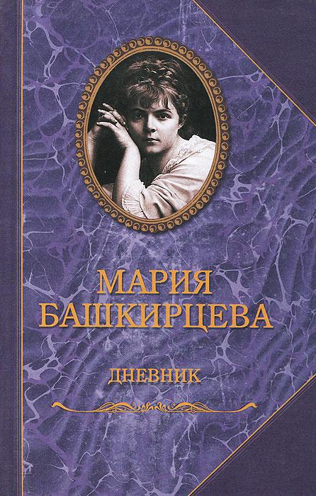 Мария Башкирцева. Дневник