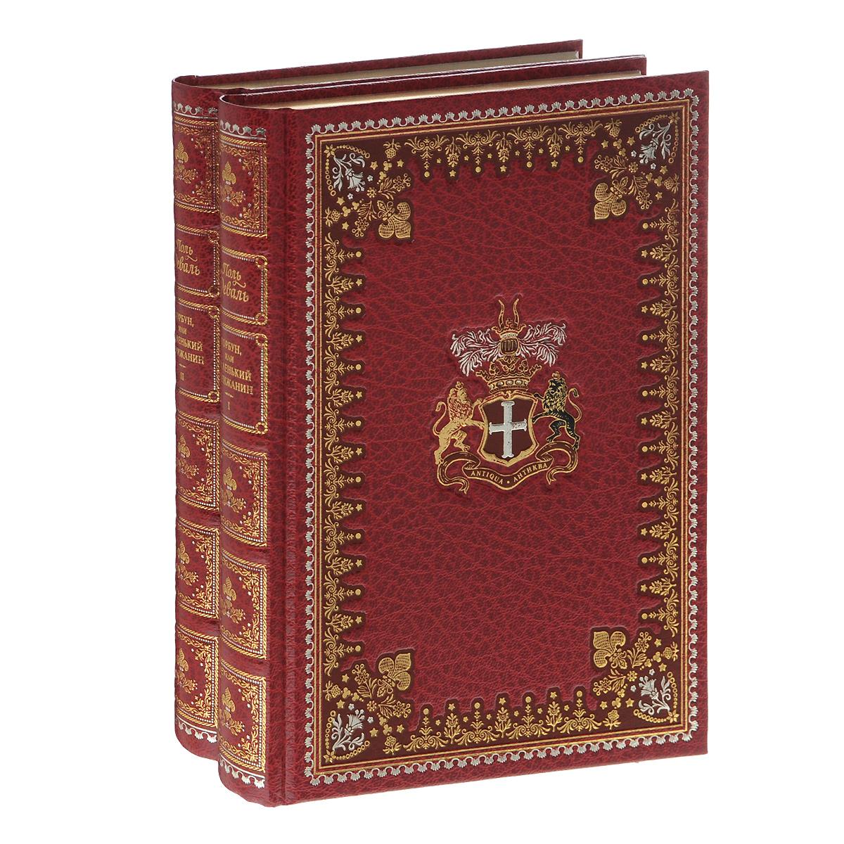 Поль Феваль Горбун, или Маленький Парижанин (подарочный комплект из 2 книг) поль феваль шевалье фортюн