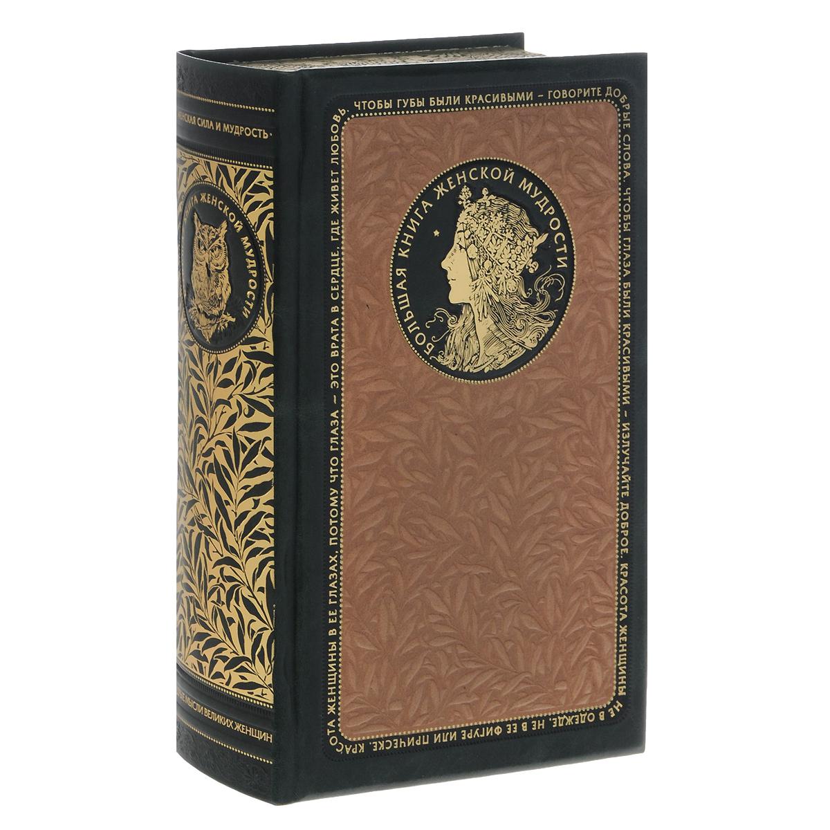 А. Фемина Большая книга женской мудрости (эксклюзивное подарочное издание)