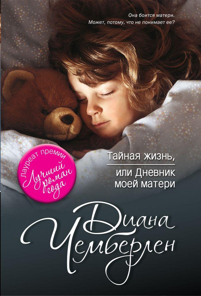 Диана Чемберлен Тайная жизнь, или Дневник моей матери