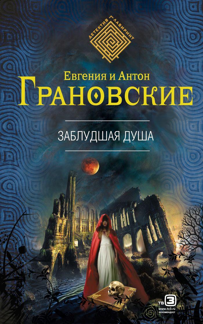 Евгения и Антон Грановские Заблудшая душа