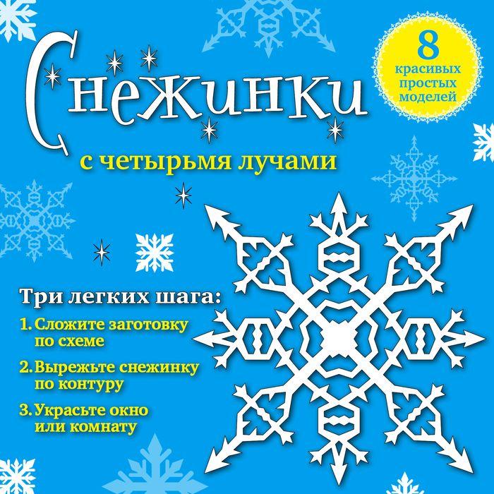 Снежинки с четырьмя лучами. Набор для вырезания №1