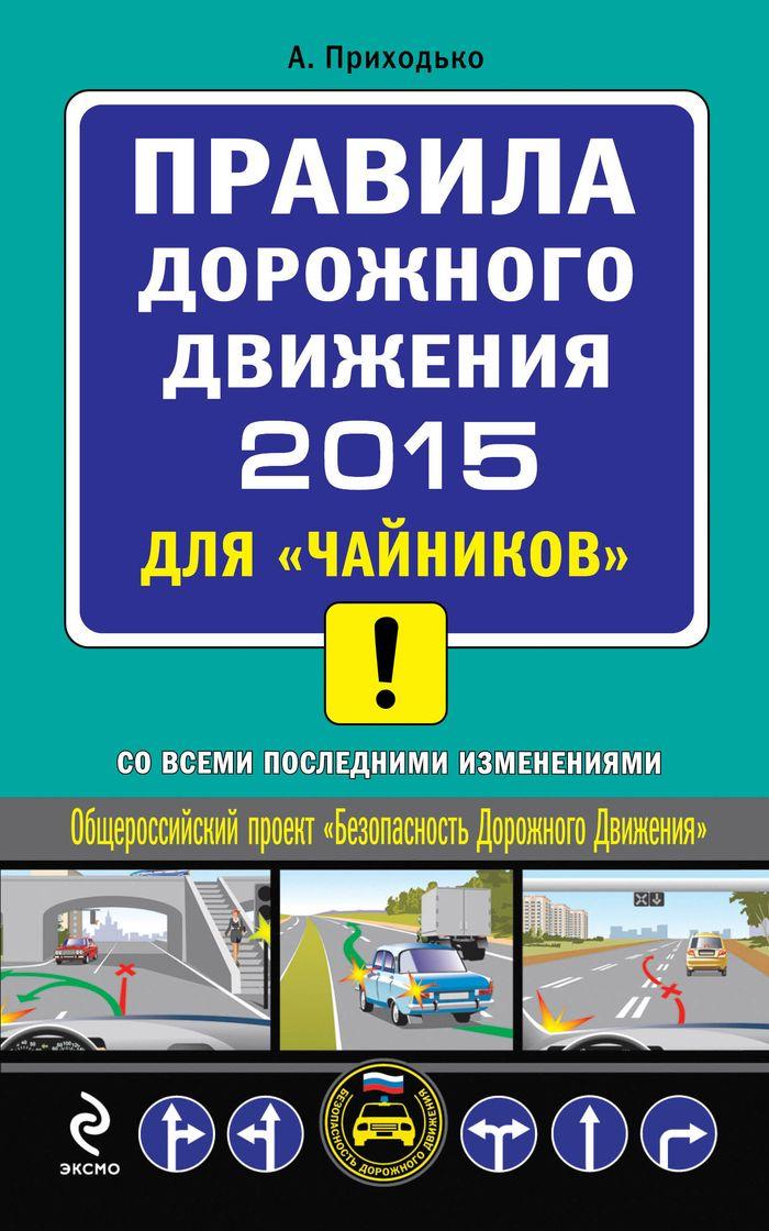 Алексей Приходько Правила дорожного движения 2015 для чайников со всеми последними изменениями