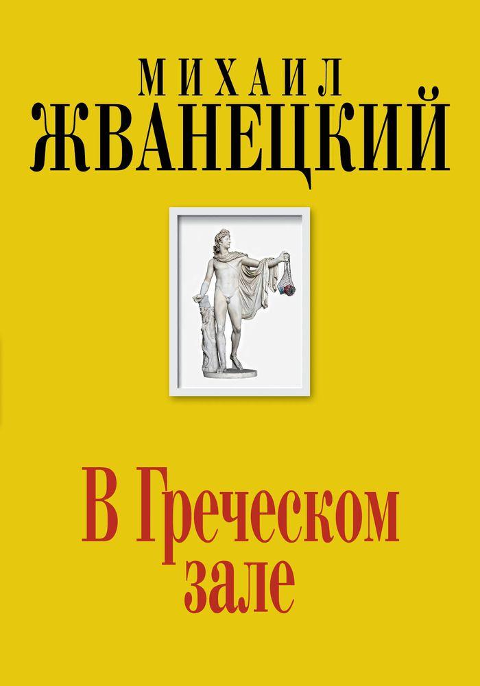 Zakazat.ru: В Греческом зале. Михаил Жванецкий