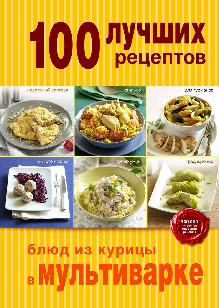 100 лучших рецептов блюд из курицы в мультиварке олег толстенко 100 фантастических рецептов из огурцов