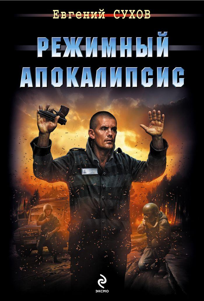 Евгений Сухов Режимный апокалипсис побег