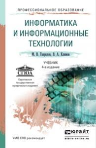Книга Информатика и информационные технологии. Учебник. М. В. Гаврилов, В. А. Климов