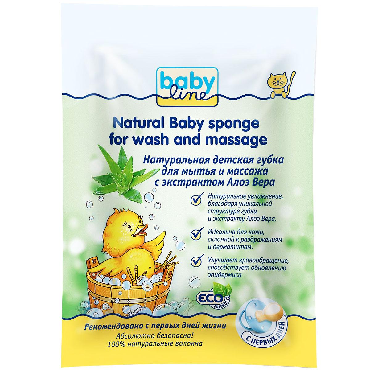 BabyLine Натуральная детская губка для мытья и массажа, с экстрактом Алоэ ВераDB051