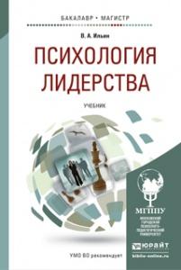 В. А. Ильин Психология лидерства. Учебник