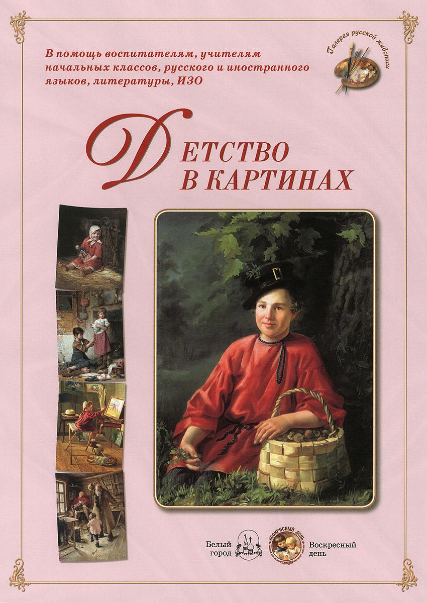 Детство в картинах (набор из 24 репродукций) николай басков игра