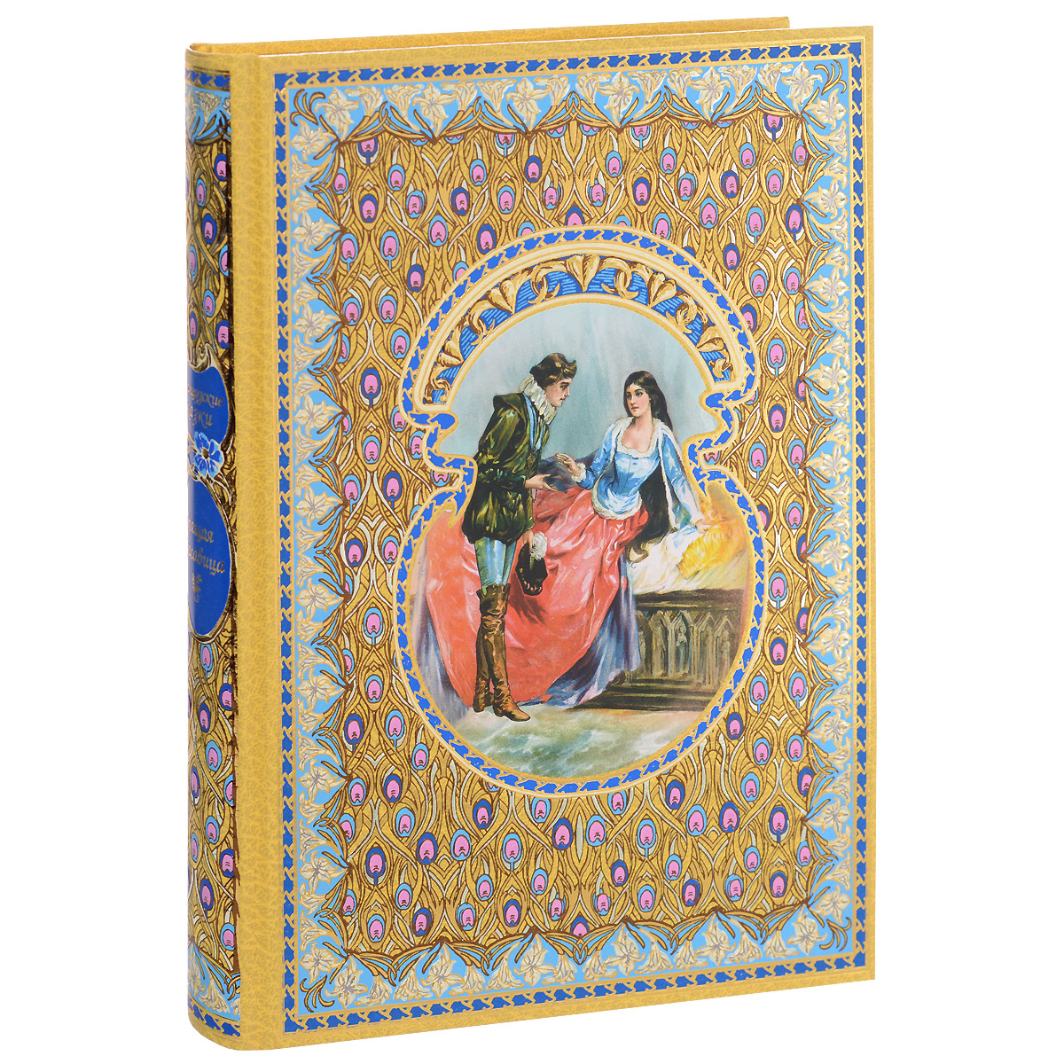 Спящая красавица (подарочное издание) лесные сказки подарочное издание 3 dvd