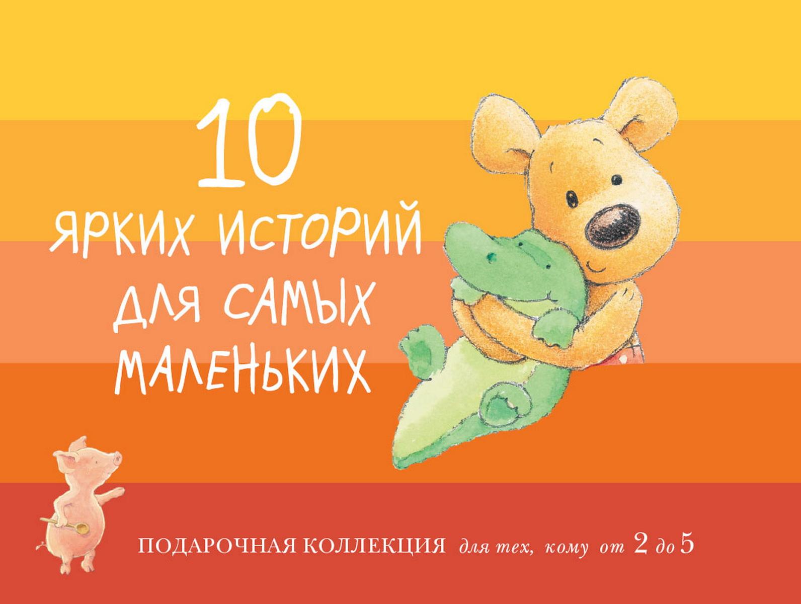 10 ярких историй для самых маленьких (комплект из 10 книг) онидзука тайгер
