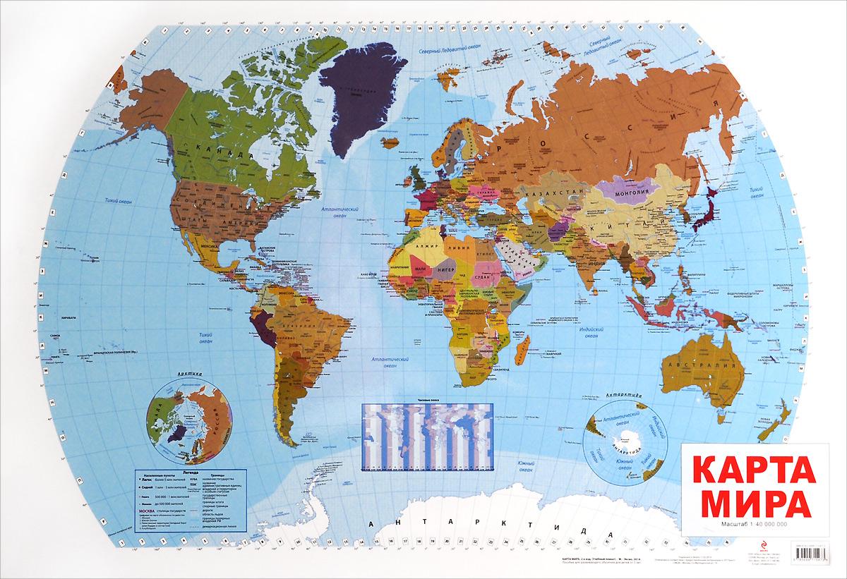 Карта мира. Плакат