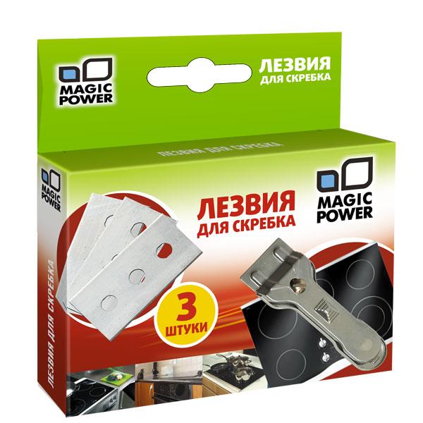 Лезвия для скребка Magic Power, 3 штMP-604Уважаемые клиенты! Обращаем ваше внимание на возможные изменения в дизайне упаковки. Качественные характеристики товара остаются неизменными. Поставка осуществляется в зависимости от наличия на складе.