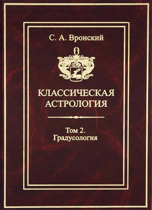 Классическая астрология. Том 2. Градусология. С. А. Вронский