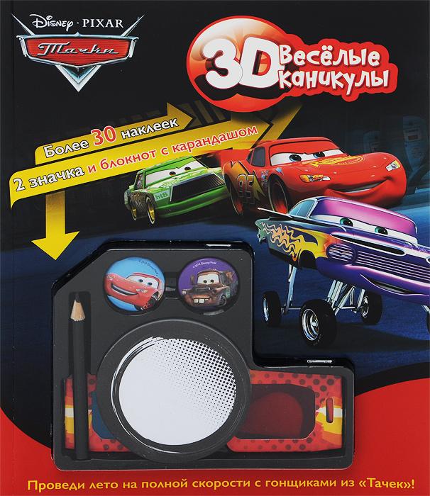 Тачки 3D. Веселые каникулы (+ 2 значка, карандаш, блокнот и 3D-очки) 3d очки sim2 visus rf 2