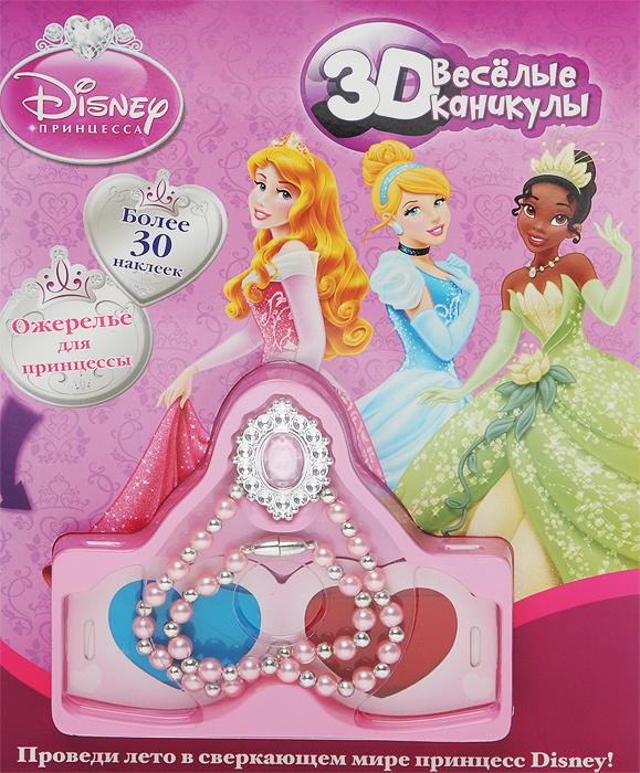 Принцессы 3D. Веселые каникулы (+ бусы и 3D-очки)