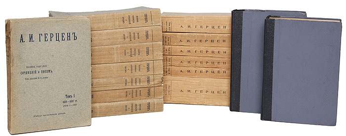 А. И. Герцен. Полное собрание сочинений и писем (комплект из 16 книг)