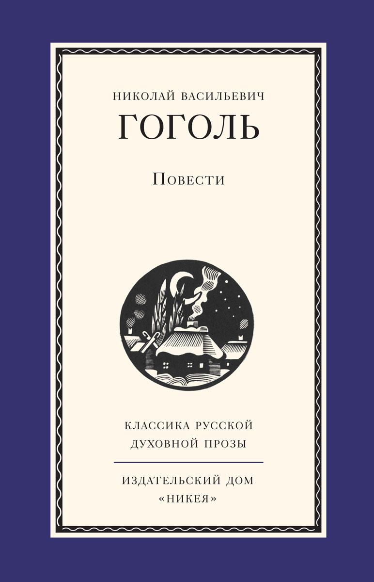 Н. В. Гоголь Н. В. Гоголь. Повести н в гоголь ревизор подарочное издание