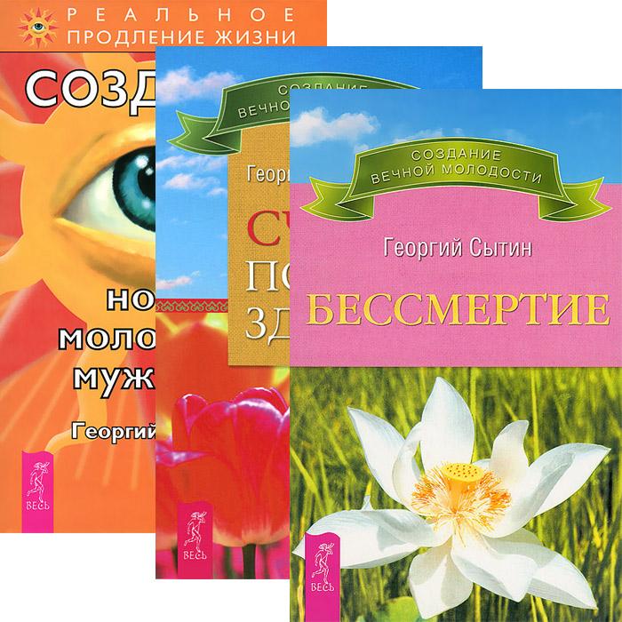Бессмертие. Создание новой молодости мужчины. Счастье полного здоровья (комплект из 3 книг). Георгий Сытин
