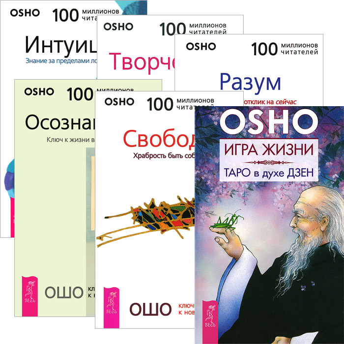 Zakazat.ru: Игра жизни. Ключи к новой жизни (комплект из 6 книг). Ошо