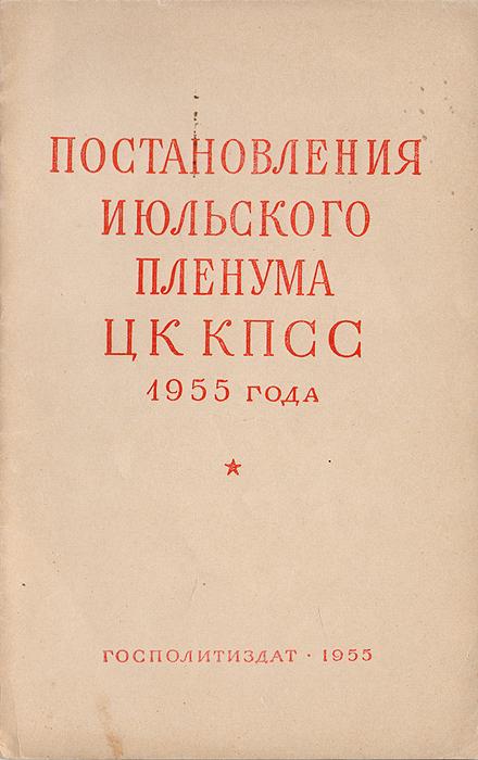 цены Постановления июльского пленума ЦК КПСС 1955 года