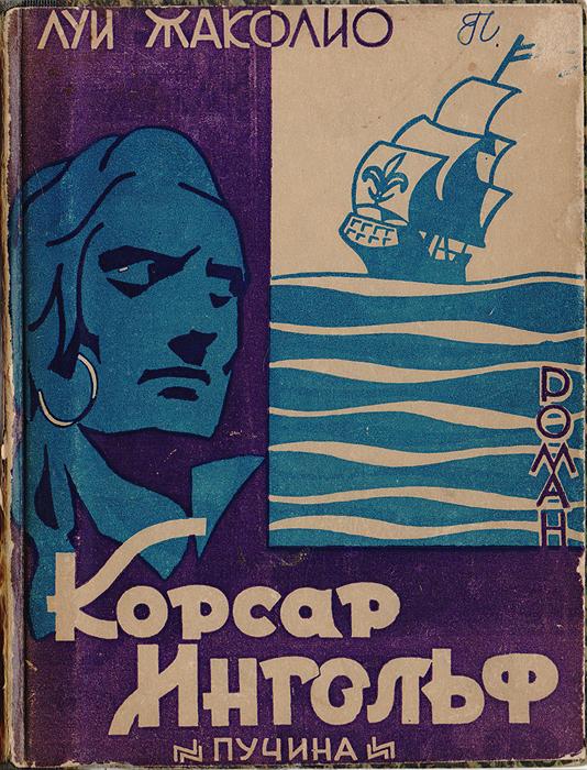 Корсар ИнгольфX106Москва, 1928 год. Издательство Пучина.Типографский переплет.Сохранность хорошая.Описываемое Жаколио одно из флибустьерских обществ продолжительное время производило дерзкие нападения и грабежи, оставаясь совершенно безнаказанным. Эта шайка грабителей имела сообщников во всех классах общества; даже один член палаты лордов в Англии, служивший на флоте в чине адмирала, был деятельным членом шайки. В романе Корсар Ингольф мы встречаем знакомых нам героев из Грабителей морей, но совершенно в иной обстановке.
