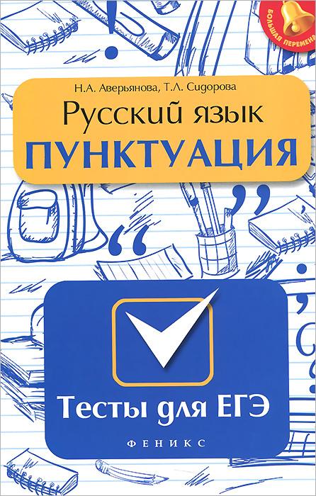 Zakazat.ru Русский язык. Пунктуация. Тесты для ЕГЭ. Н. А. Аверьянова, Т. Л. Сидорова