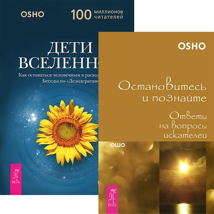 Ошо Дети Вселенной. Остановитесь и познайте (комплект из 2 книг) серия хроники вселенной комплект из 2 книг