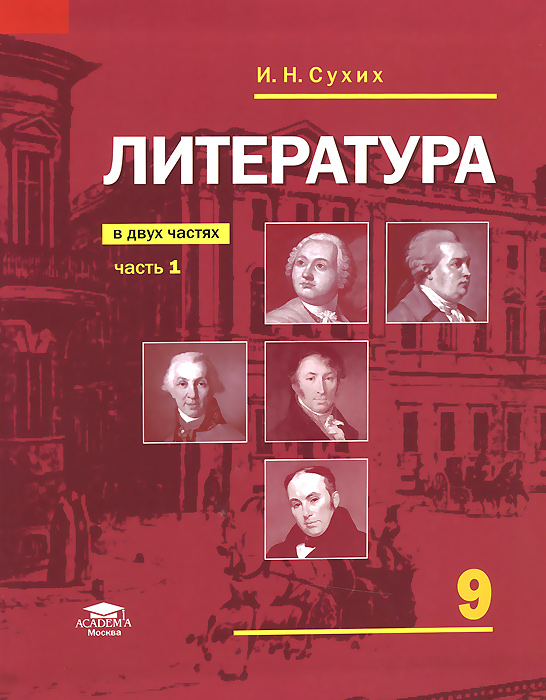 И. Н. Сухих Литература. 9 класс. Учебник. В 2 частях. Часть 1
