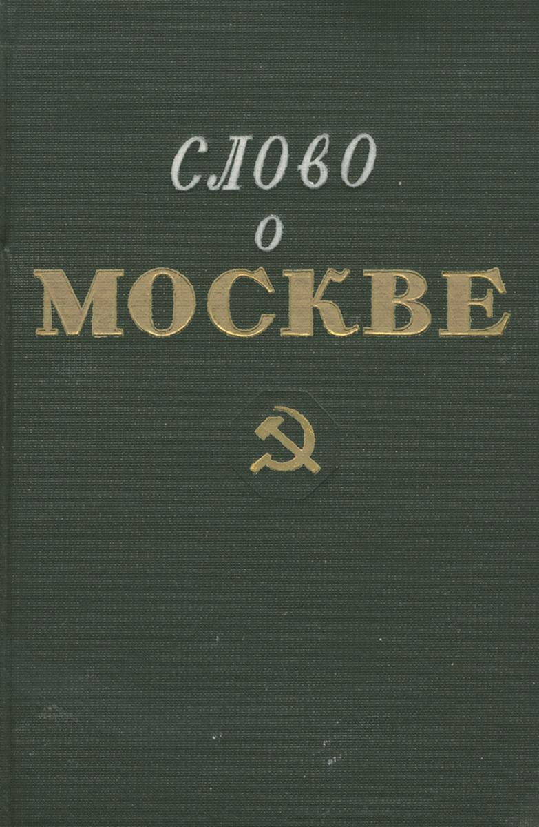Слово о Москве литературно художественный сборник красной панорамы февраль 1929 год