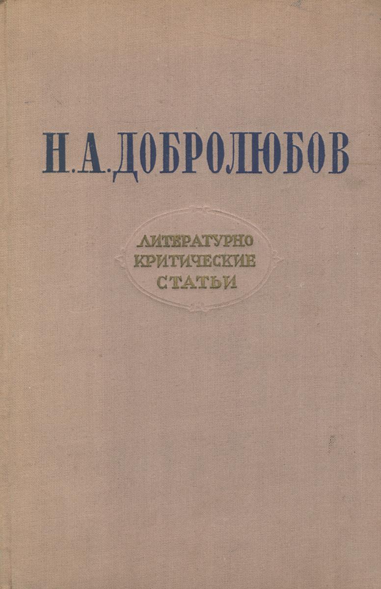 купить Литературно-критические статьи по цене 409 рублей