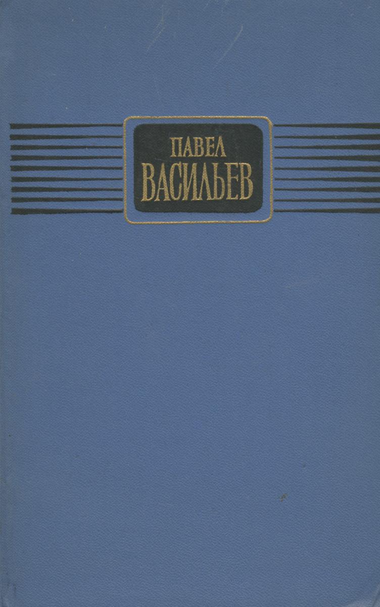 Павел Васильев. Избранные стихотворения и поэмы сабуров е в сторону африки стихотворения и поэмы