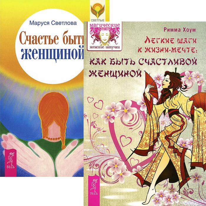 Маруся Светлова, Римма Хоум Легкие шаги. Счастье быть женщиной (комплект из 2 книг) дар женщиной быть