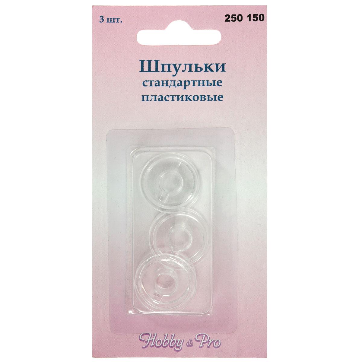 Шпулька стандартная Hobby & Pro, пластиковая, 3 шт7700581Шпулька стандартная Hobby & Pro изготовлена из прозрачного пластика. Шпулька подходит для большинства швейных машин, имеющих вертикальную загрузку шпулек. Изделие очень легкое и удобное в работе. Диаметр шпульки: 2 см. Высота шпульки: 1,3 см.