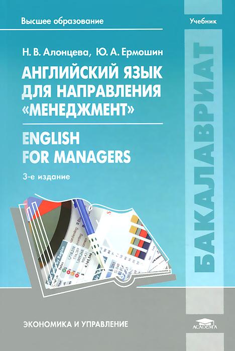 Н. В. Алонцева, Ю. А. Ермошин English for Menegers / Английский язык для направления Менеджмент. Учебник