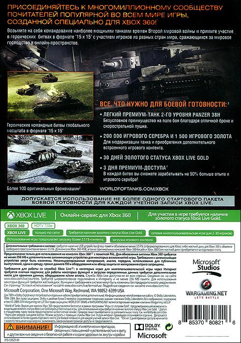 World of Tanks:  Xbox 360 Edition (Xbox 360) Wargaming