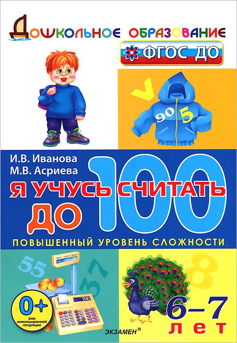 И. В. Иванова, М. В. Асриева Я учусь считать до 100. 6-7 лет год до школы от а до я тетрадь по подготовке к школе