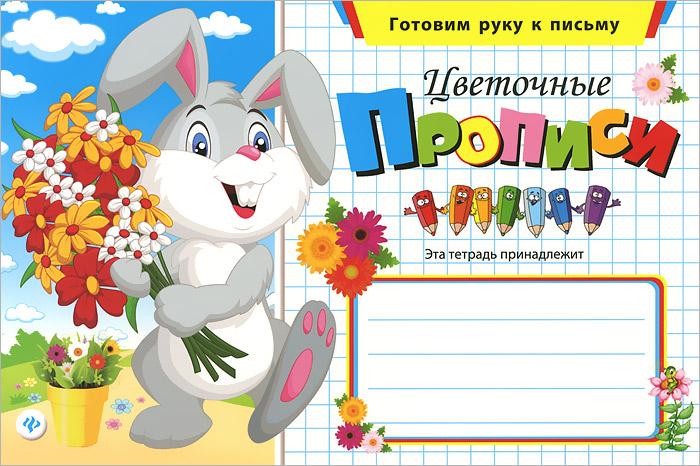 Цветочные прописи готовим руку к письму развивающие прописи