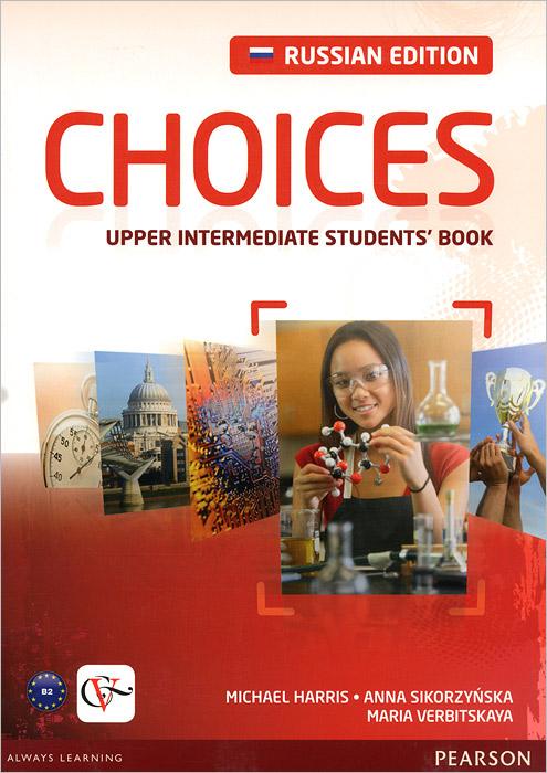 Choices: Upper-Intermediate. Учебное пособие: Access Code choices upper intermediate учебное пособие access code