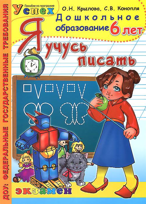 О. Н. Крылова, С. В. Конопля