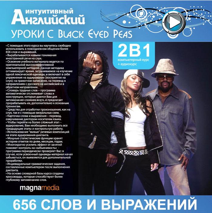 Интуитивный английский: Уроки с Black Eyed Peas
