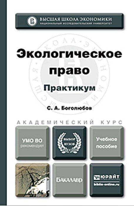 С. А. Боголюбов Экологическое право. Практикум. Учебное пособие