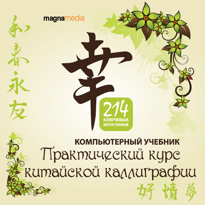 Практический курс китайской каллиграфии: 214 ключевых иероглифов