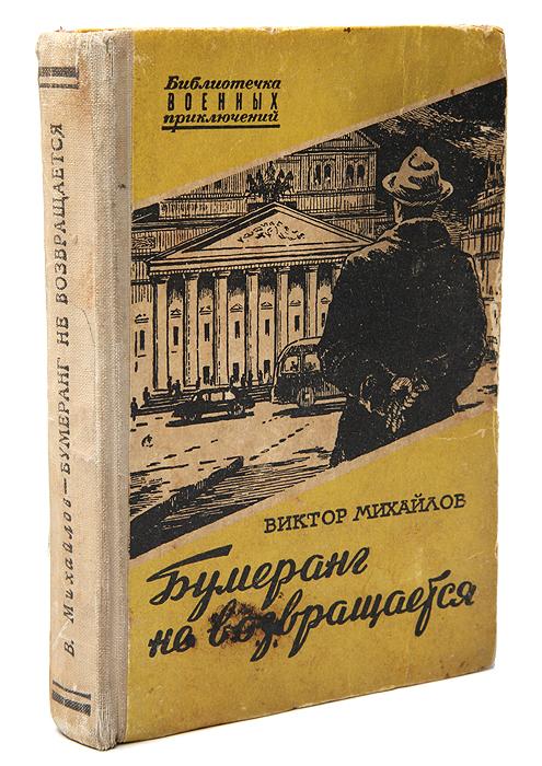 купить Бумеранг не возвращается по цене 4999 рублей