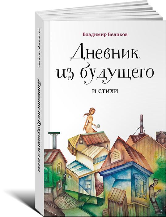 Владимир Беликов Дневник из будущего и cтихи
