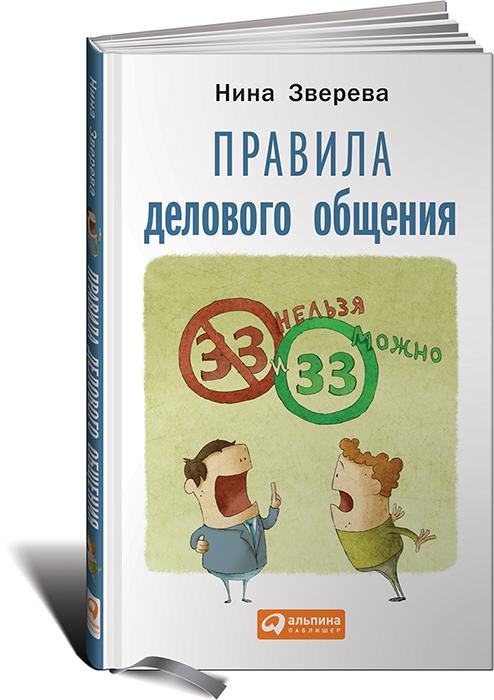 """Правила делового общения. 33 """"нельзя"""" и 33 """"можно"""""""