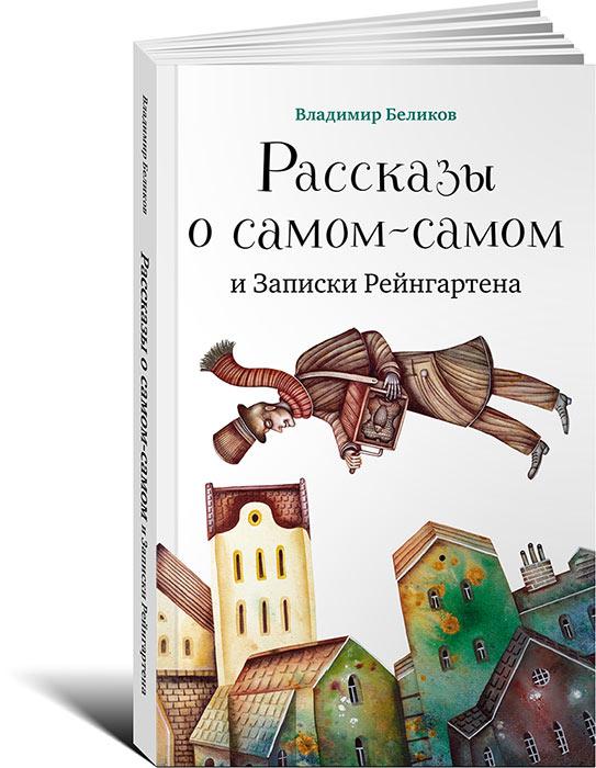 Владимир Беликов Рассказы о самом-самом и Записки Рейнгартена