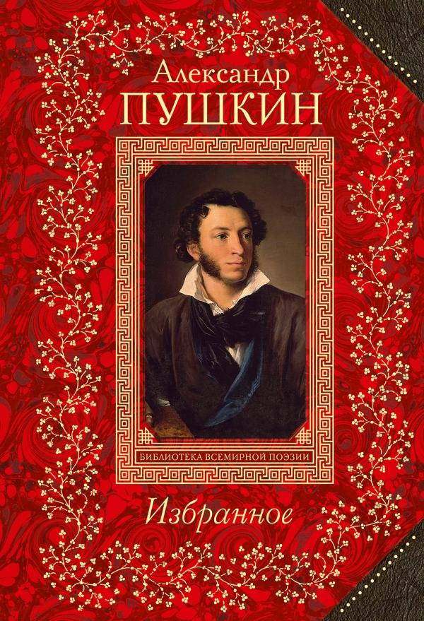 Александр Пушкин Александр Пушкин. Избранное