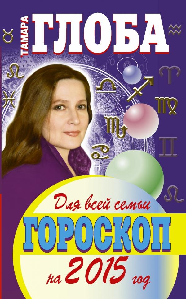 Zakazat.ru Гороскоп на 2015 год. Для всей семьи. Тамара Глоба